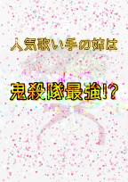 【stnm✖️👹滅の刃】人気歌い手の姉は鬼殺隊最強!?