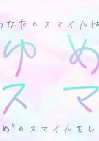 ゆめスマ【公式小説】