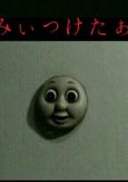 恐怖の鬼ごっこ遊び