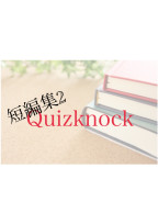 QuizKnock  短編集2