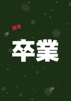 卒業 〜恋の始まり〜
