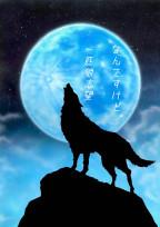 一匹狼志望なんですけど。