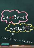 SexyZoneの短編集♡