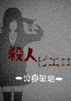 殺人ピエロ〜世界破壊〜