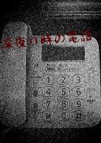 深夜0時の電話