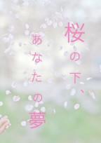 桜の下、あなたの夢
