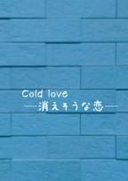 Cold love  ─消えそうな恋─