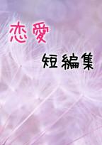 恋愛小説短編集