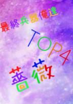 最俺TOP4のバラ 短編集