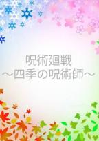 呪術廻戦〜四季の呪術師〜