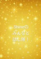 Shineのみんなと話し隊!