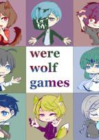 人狼ゲーム 【参加型】