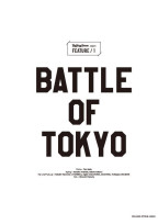 battle of Tokyo〜光の扉〜