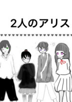 2人のアリス(後を追う者)