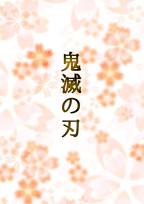 鬼滅の刃 夢小説:鬼の子