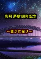 オリジナル短編集〜誰かに届け〜