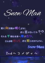 SnowManの大恋愛勝負Instagram