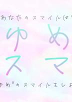 ゆめスマ 【公式小説】