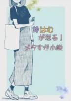 鈴はむが送る!メタすぎ小説