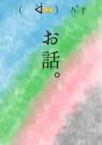 お話(作者の雑談)2!