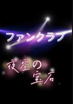 ファンクラブ 夜空の宝石☆