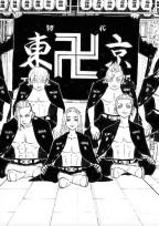 東卍メンバーの姫達