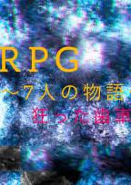 RPG〜7人の物語〜
