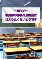 ~RPG2~写真部の部長は生徒会には入りたくないようです