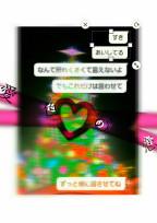 愛色の恋 ___貴方と出会って___