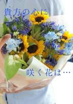 貴方の心に咲く花は…