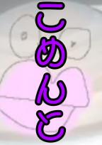 雛堕るいの…こめチャレッ☆