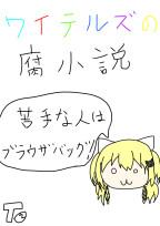 腐向け短編集(w/t)