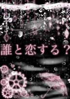 誰と恋する?【短編集】〜第2期〜