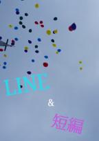 LINE&短編