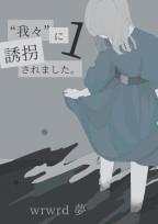 """""""我々""""に誘拐されました【1】"""
