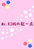 Mr.KINGの紅一点 1st