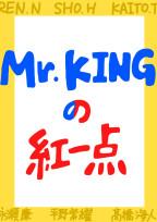Mr.KINGの紅一点 2nd
