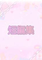 🥀_短編集_🥀