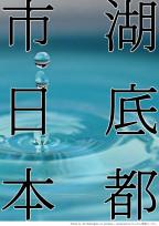 【小説参加型企画】湖底都市日本