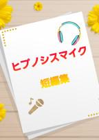ヒプノシスマイク 短編集