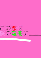 この恋は桜の短冊に___。