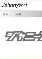 ジャニーズJr短編集