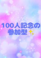 100人記念の参加型✨
