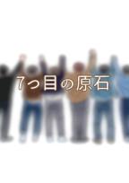 新・7つ目の原石(仮)