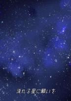 流れる星に願いを