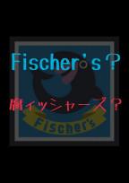 Fischer's?腐ィッシャーズ?