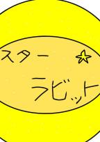 starrabbit(LINEの話)