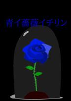 青イ薔薇イチリン