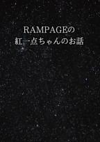 RAMPAGEの紅一点ちゃん