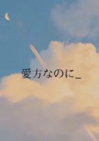 愛方なのに_短編集